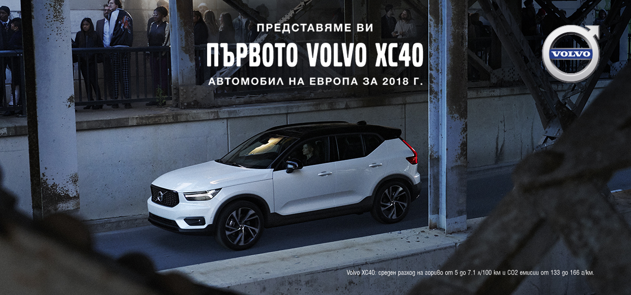First Volvo XC40