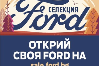 Ford Autumn Selection