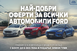 Season's offers from Ford
