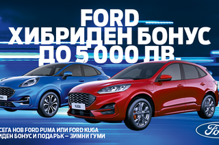 All-new Ford Puma and Ford Kuga with Hybrid bonus BGN 5 000