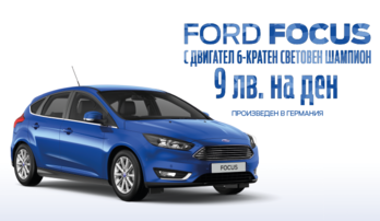 Ford Focus for 9 lv. per day