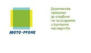 Moto-Pfohe Conservation and Environmental Grants will finance projects for preservation of Bulgarian nature and culture
