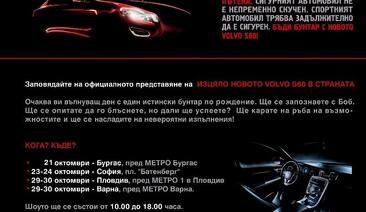 Come and test the naughty Volvo S60 in Burgas, Sofia, Plovdiv or Varna