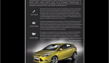FOCUS MOTION – The first of its kind automobile launching campaign trough social networks in Bulgaria