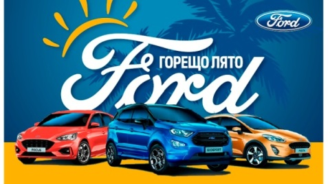Ford Hot Summer