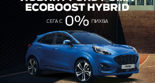 Discover the all-new Ford Puma EcoBoost Hybrid
