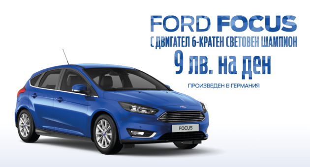 Ford Focus For 9 Lv Per Day